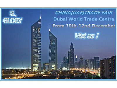 We will attend the CHINA UAE TRADE FAIR on Dec 10-12 in Dubai World Trade Centre.